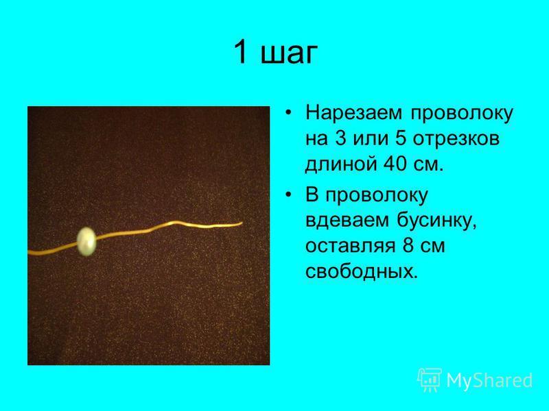1 шаг Нарезаем проволоку на 3 или 5 отрезков длиной 40 см. В проволоку вдеваем бусинку, оставляя 8 см свободных.