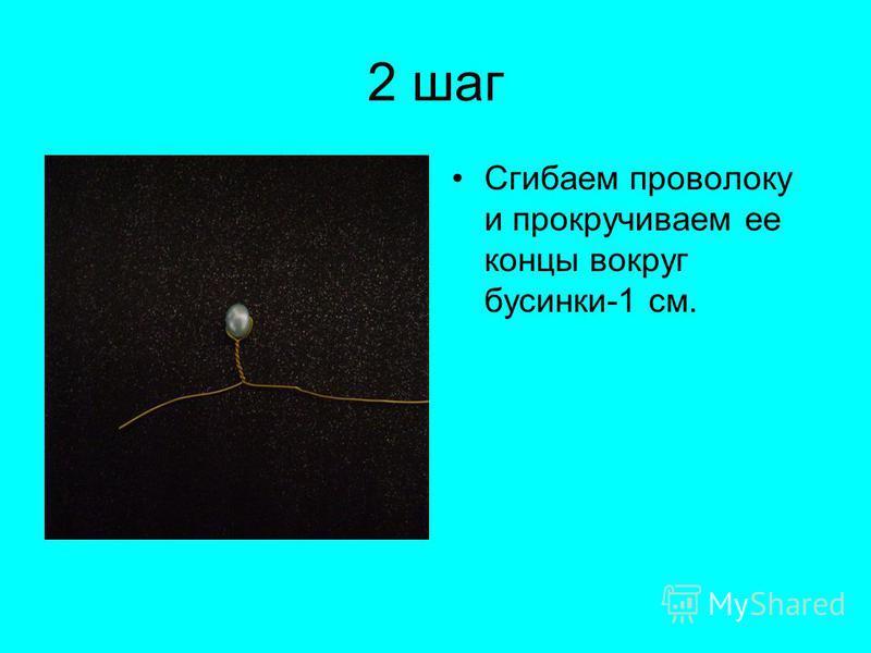2 шаг Сгибаем проволоку и прокручиваем ее концы вокруг бусинки-1 см.