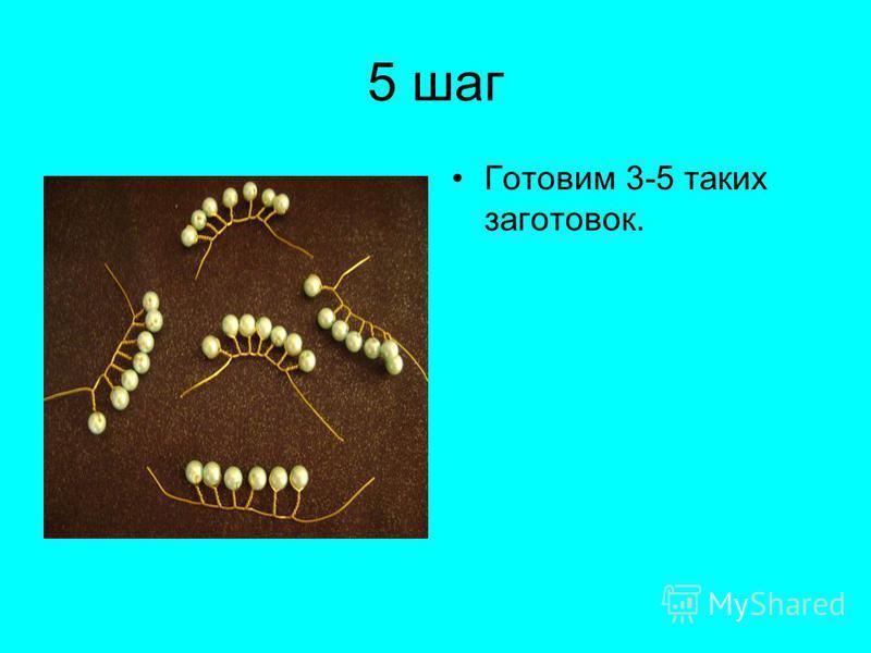 5 шаг Готовим 3-5 таких заготовок.