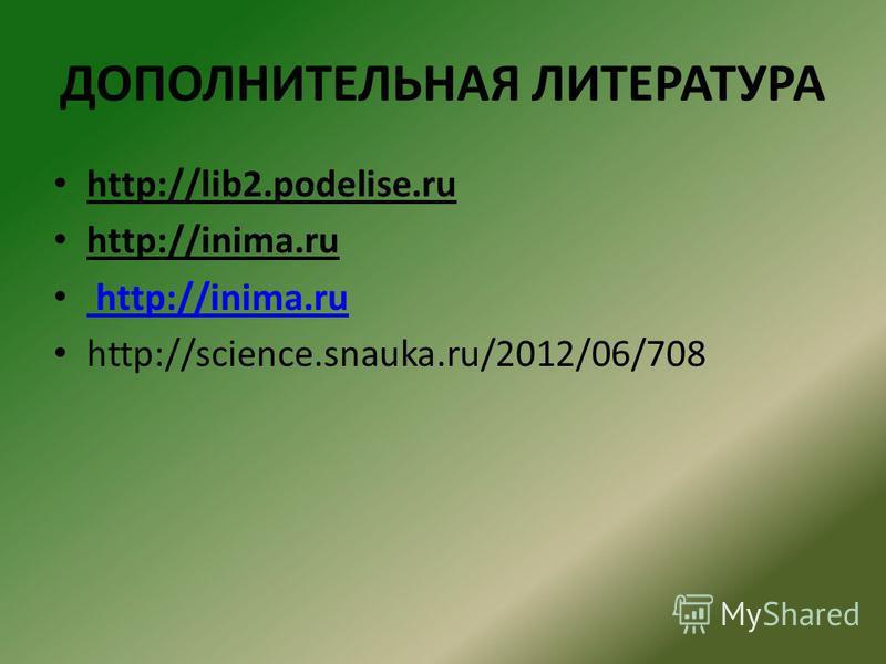 ДОПОЛНИТЕЛЬНАЯ ЛИТЕРАТУРА http://lib2.podelise.ru http://inima.ru http://science.snauka.ru/2012/06/708