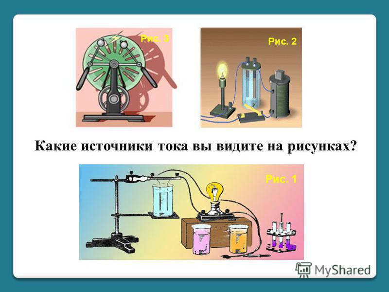 Рис. 1 Рис. 2 Рис. 3 Какие источники тока вы видите на рисунках?