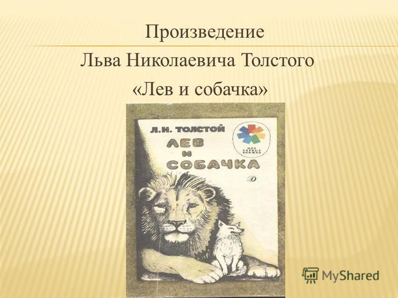 Произведение Льва Николаевича Толстого «Лев и собачка»