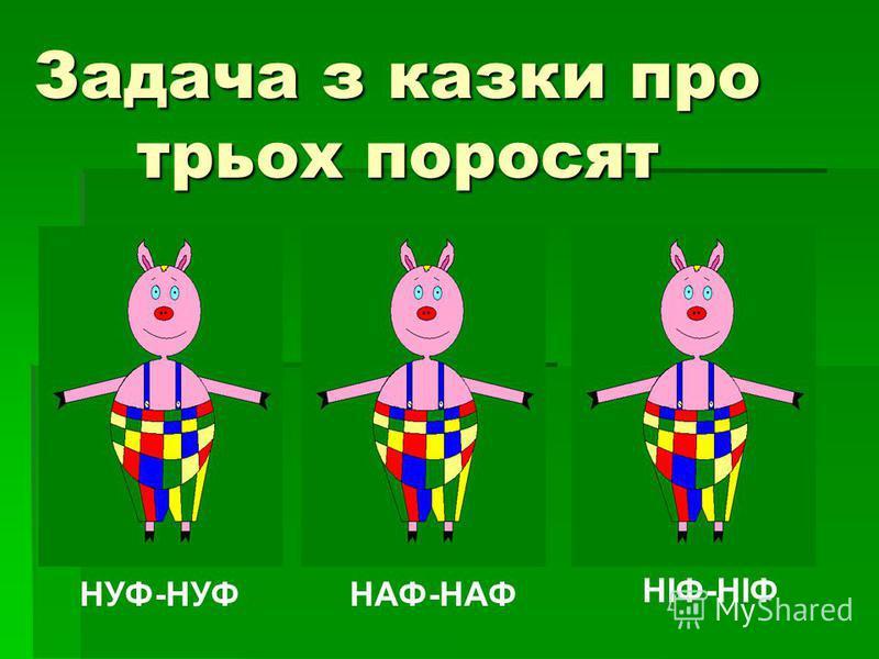 Задача з казки про трьох поросят НУФ-НУФНАФ-НАФ НІФ-НІФ