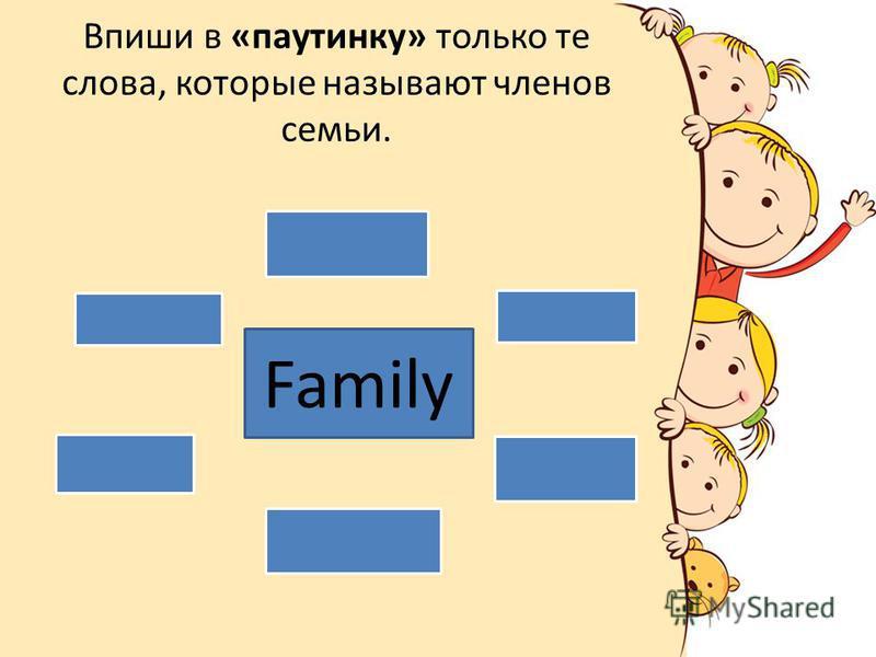 Впиши в «паутинку» только те слова, которые называют членов семьи. Family