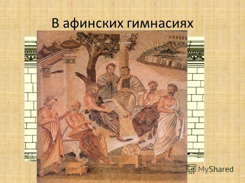 В афинских гимнасиях