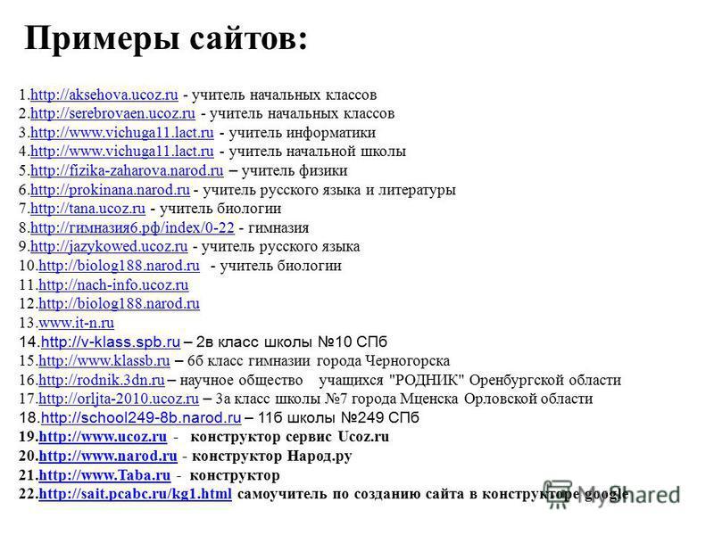 1.http://aksehova.ucoz.ru - учитель начальных классовhttp://aksehova.ucoz.ru 2.http://serebrovaen.ucoz.ru - учитель начальных классовhttp://serebrovaen.ucoz.ru 3.http://www.vichuga11.lact.ru - учитель информатикиhttp://www.vichuga11.lact.ru 4.http://