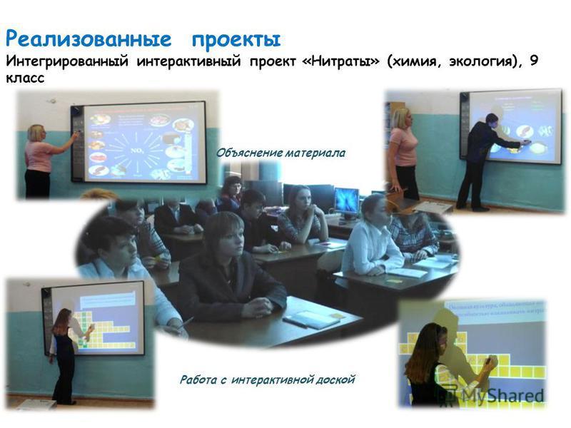 Работа с интерактивной доской Объяснение материала Реализованные проекты Интегрированный интерактивный проект «Нитраты» (химия, экология), 9 класс