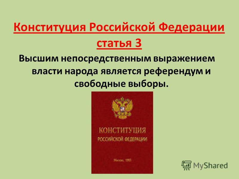 Конституция Российской Федерации статья 3 Высшим непосредственным выражением власти народа является референдум и свободные выборы.