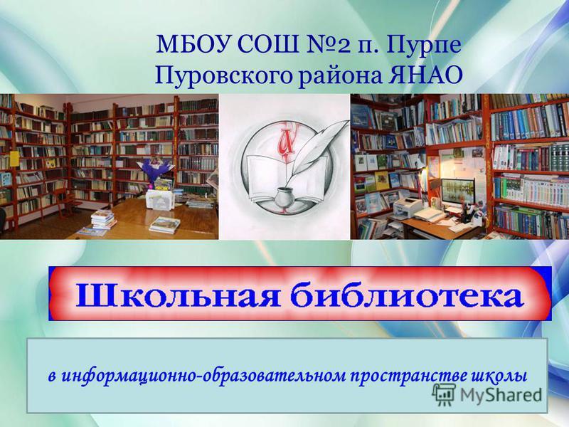 МБОУ СОШ 2 п. Пурпе Пуровского района ЯНАО в информационно-образовательном пространстве школы