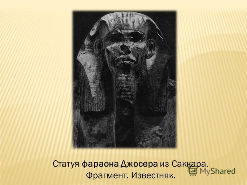 Статуя фараона Джосера из Саккара. Фрагмент. Известняк.