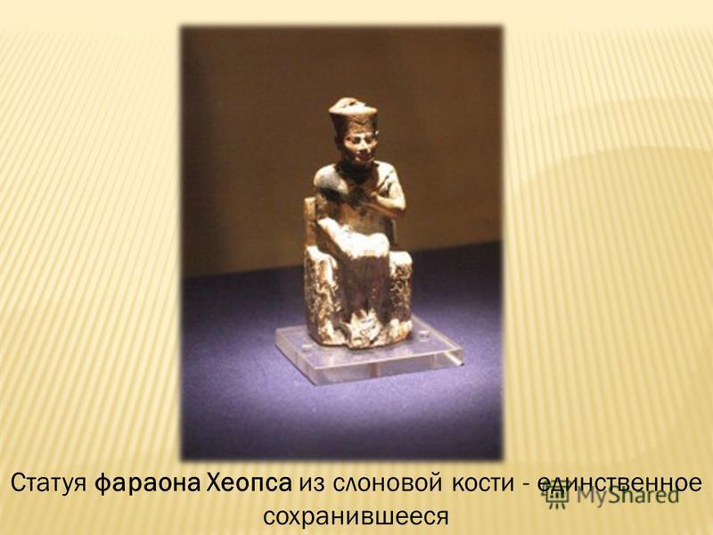 Статуя фараона Хеопса из слоновой кости - единственное сохранившееся