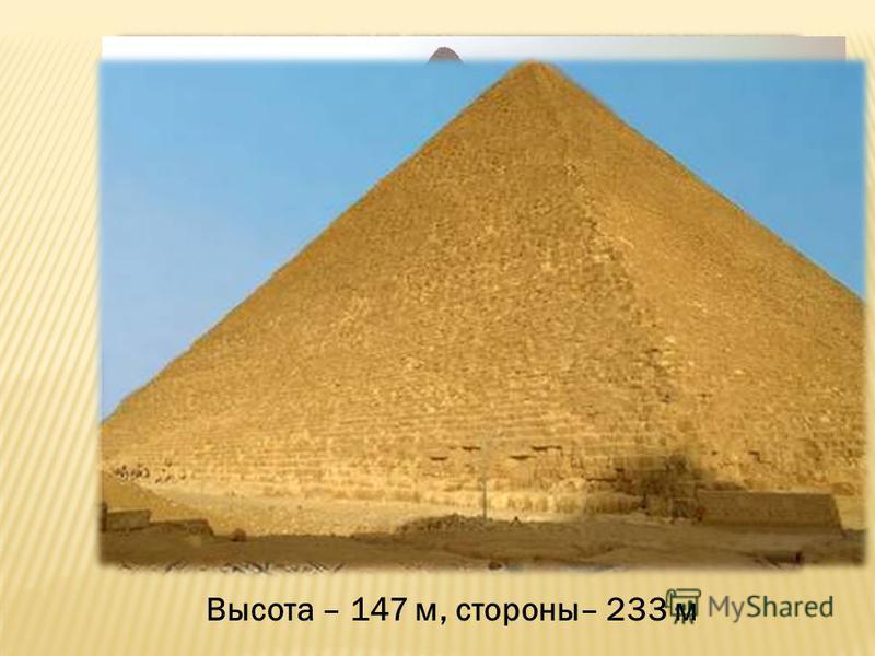 Высота – 147 м, стороны– 233 м