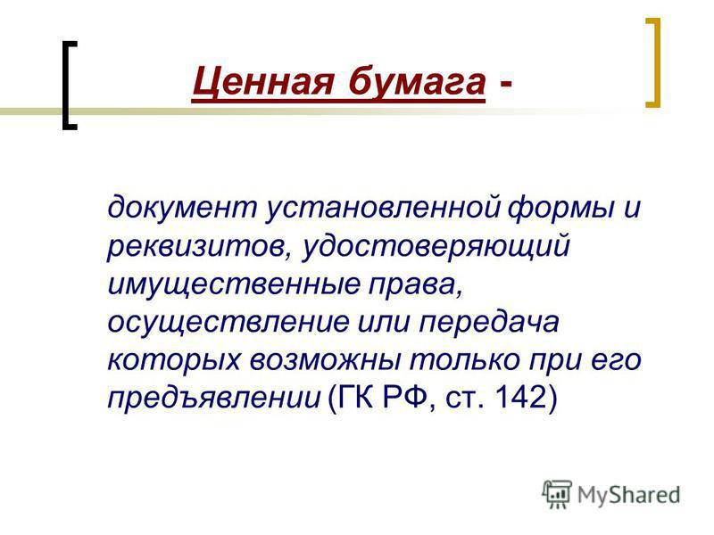 Презентация на тему Учет анализ и аудит ценных бумаг Пермякова  Ценные бумаги их 3 Ценная