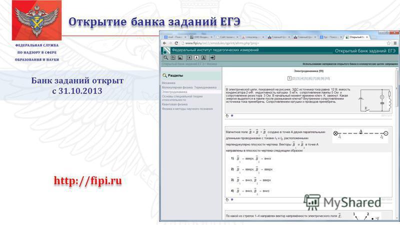 Открытие банка заданий ЕГЭ Банк заданий открыт с 31.10.2013 http://fipi.ru
