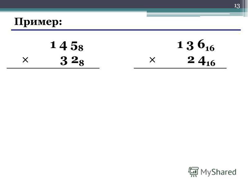 Пример: 1 4 5 8 3 2 8 1 3 6 16 2 4 16 13