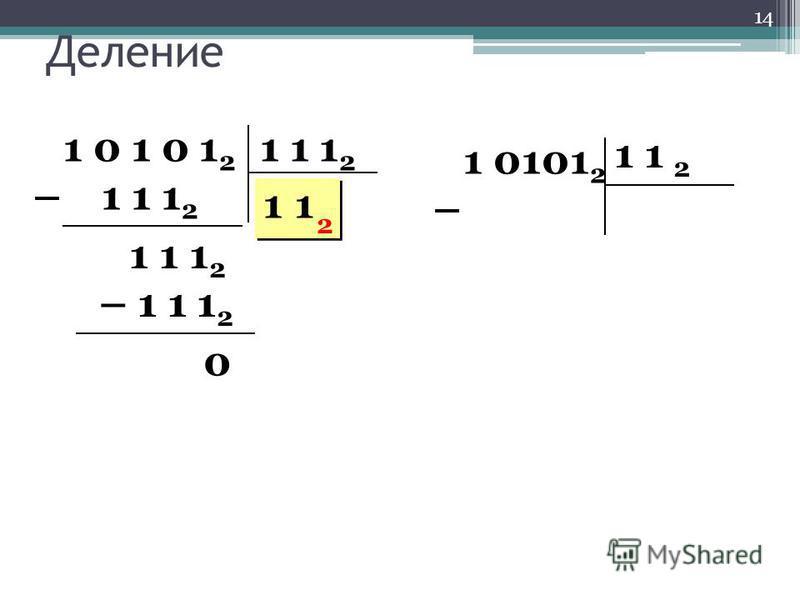 Деление 1 0 1 0 1 2 – 1 1 1 2 1 1 1 2 11 2 – 1 1 1 2 0 1 0101 2 – 1 1 2 14