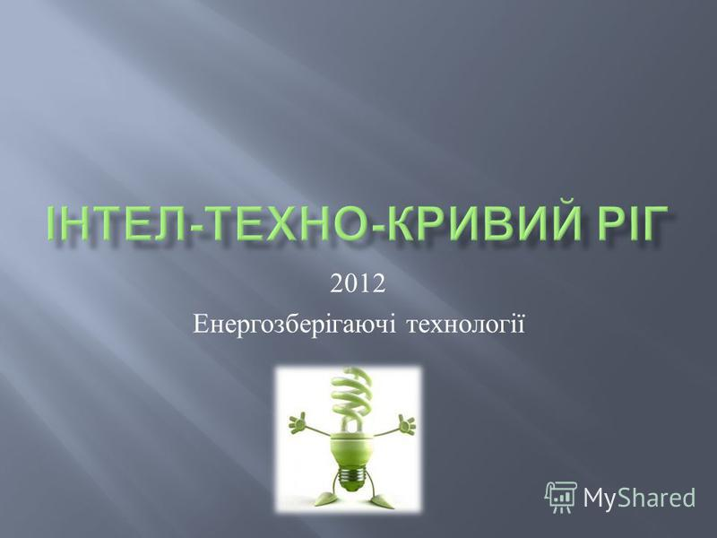 2012 Енергозберігаючі технології
