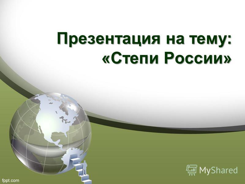 Презентация на тему: «Степи России»