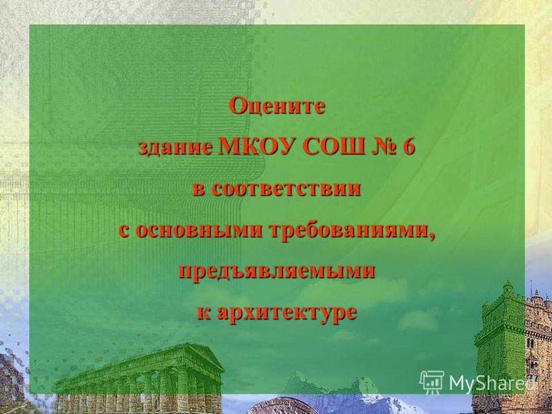Оцените здание МКОУ СОШ 6 в соответствии с основными требованиями, предъявляемыми к архитектуре