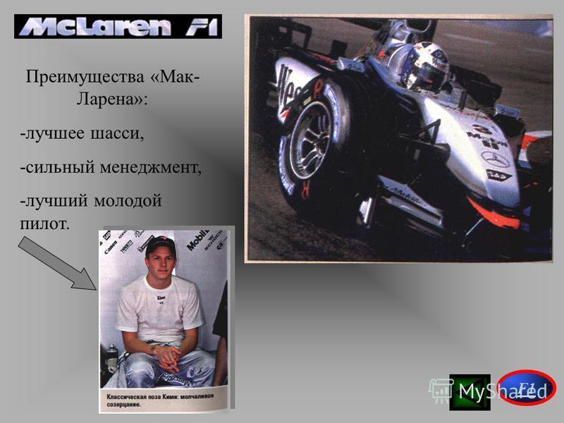 Преимущества «Мак- Ларена»: -лучшее шасси, -сильный менеджмент, -лучший молодой пилот. F1