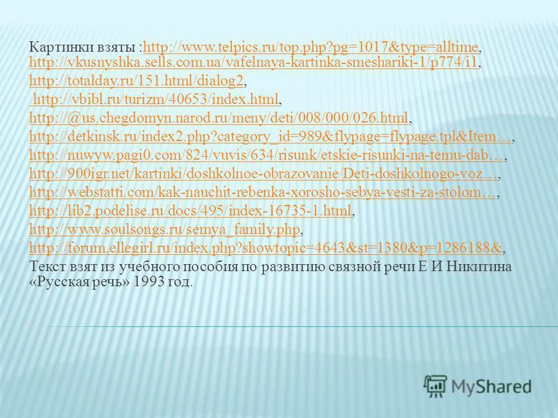 Картинки взяты :http://www.telpics.ru/top.php?pg=1017&type=alltime, http://vkusnyshka.sells.com.ua/vafelnaya-kartinka-smeshariki-1/p774/i1,http://www.telpics.ru/top.php?pg=1017&type=alltime http://vkusnyshka.sells.com.ua/vafelnaya-kartinka-smeshariki