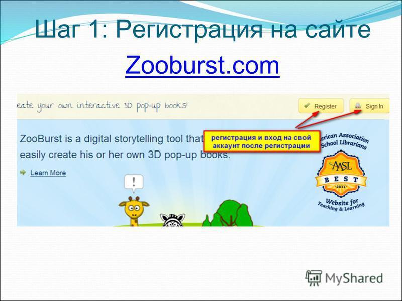 Шаг 1: Регистрация на сайте Zooburst.com Zooburst.com
