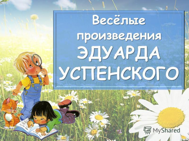 Весёлыепроизведения ЭДУАРДА УСПЕНСКОГО