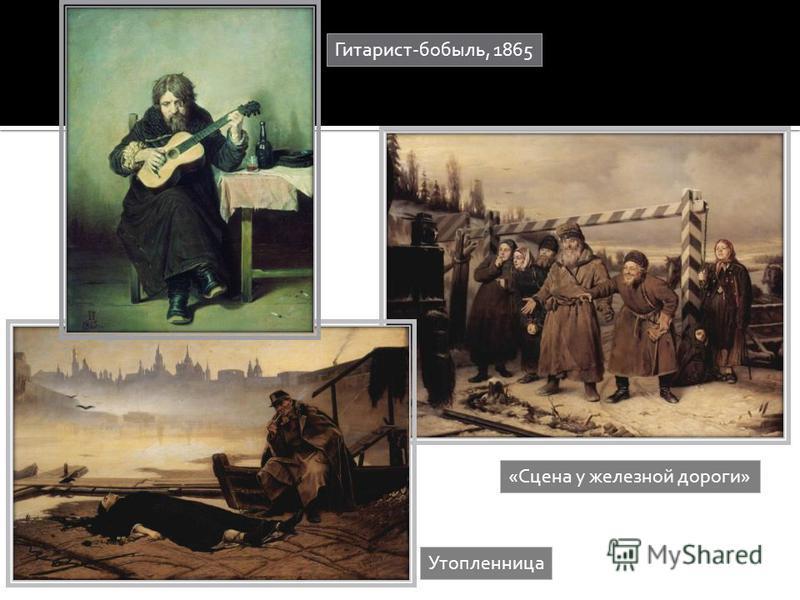 «Сцена у железной дороги» Утопленница Гитарист-бобыль, 1865