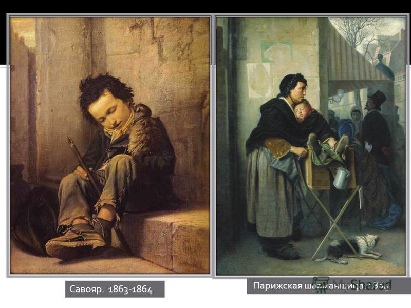 Парижская шарманщица. 1864. Савояр. 1863-1864.