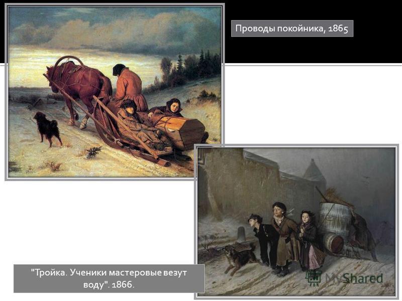 Проводы покойника, 1865 Тройка. Ученики мастеровые везут воду. 1866.