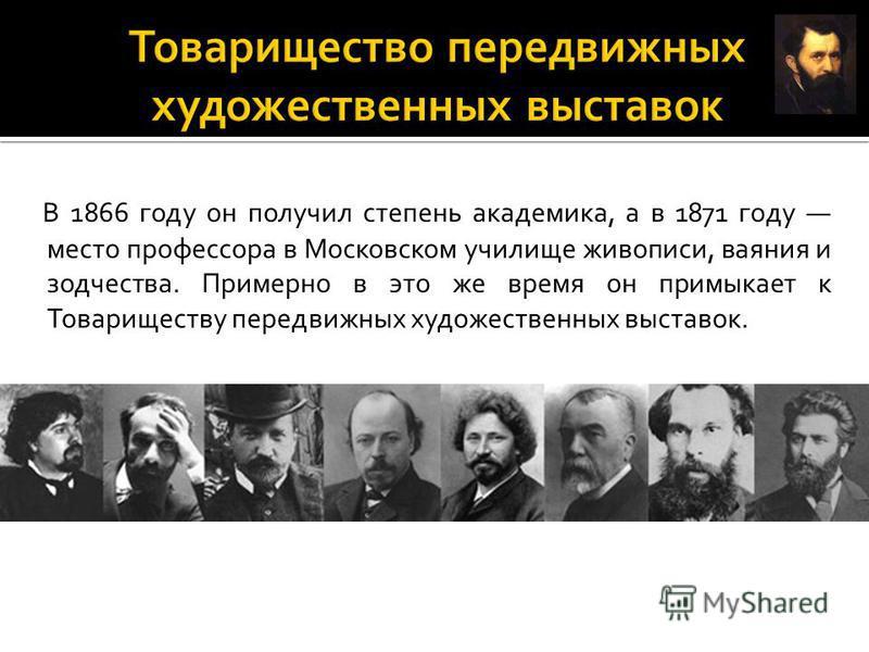В 1866 году он получил степень академика, а в 1871 году место профессора в Московском училище живописи, ваяния и зодчества. Примерно в это же время он примыкает к Товариществу передвижных художественных выставок.