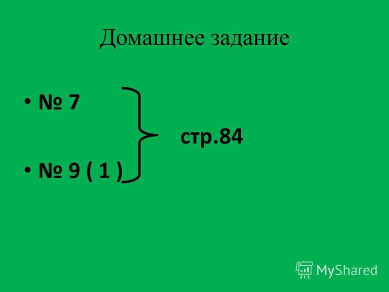 Домашнее задание 7 стр.84 9 ( 1 )