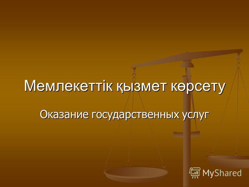 Мемлекеттік қызмет көрсету Оказание государственных услуг