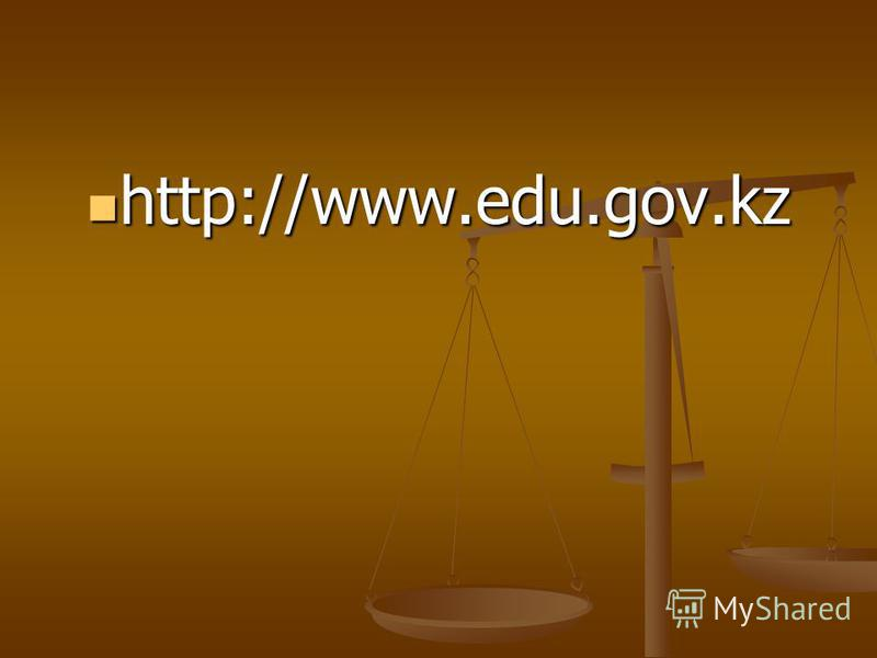 http://www.edu.gov.kz http://www.edu.gov.kz