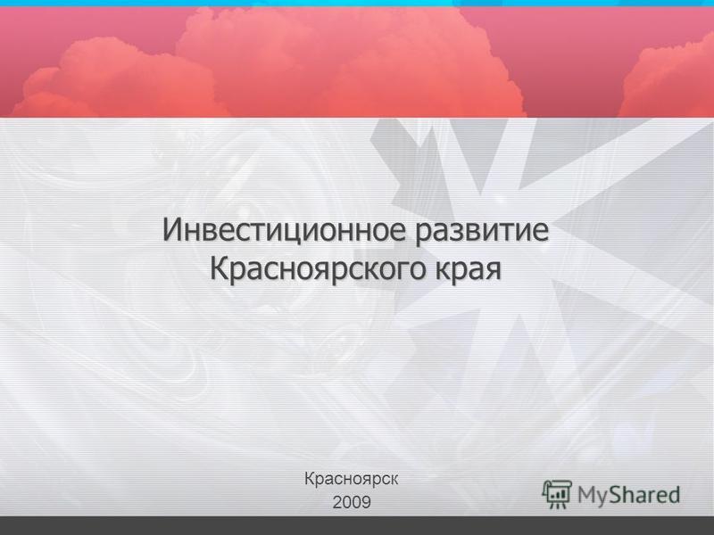 Инвестиционное развитие Красноярского края Красноярск 2009