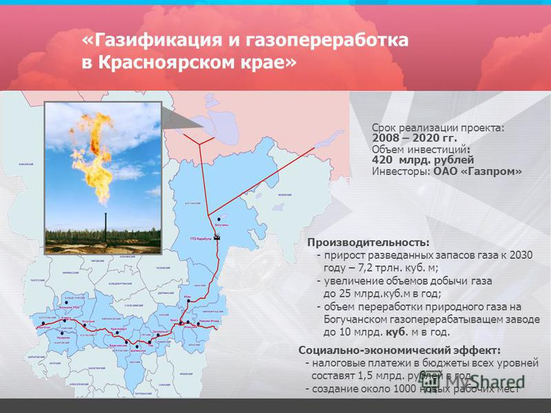 Срок реализации проекта: 2008 – 2020 гг. Объем инвестиций: 420 млрд. рублей Инвесторы: ОАО «Газпром» Социально-экономический эффект: - налоговые платежи в бюджеты всех уровней составят 1,5 млрд. рублей в год. - создание около 1000 новых рабочих мест