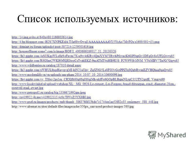 Список используемых источников: http://14.img.avito.st/640x480/1166803614. jpg http://4.bp.blogspot.com/-H2S7XNPKEdA/T-Ia68wOwqI/AAAAAAAAAVI/5YrAo7MyFOs/s1600/001+(5).png http://demiart.ru/forum/uploads4/post-387214-1259501616. jpg http://houseoffras