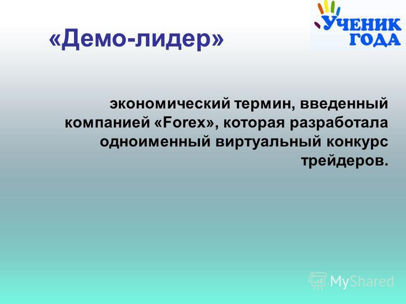 «Демо-лидер» экономический термин, введенный компанией «Forex», которая разработала одноименный виртуальный конкурс трейдеров.
