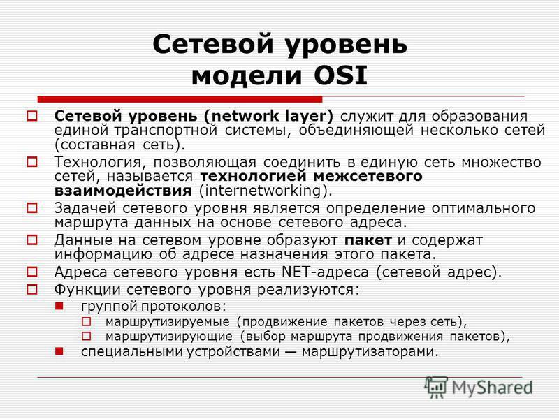Сетевой уровень модели OSI Сетевой уровень (network layer) служит для образования единой транспортной системы, объединяющей несколько сетей (составная сеть). Технология, позволяющая соединить в единую сеть множество сетей, называется технологией межс