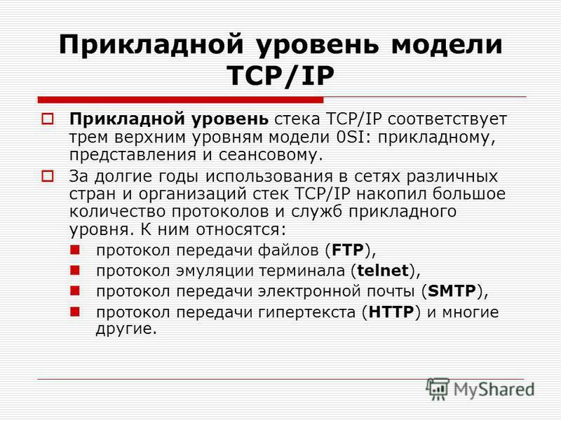 Прикладной уровень модели TСP/IP Прикладной уровень стека TCP/IP соответствует трем верхним уровням модели 0SI: прикладному, представления и сеансовому. За долгие годы использования в сетях различных стран и организаций стек TCP/IP накопил большое ко