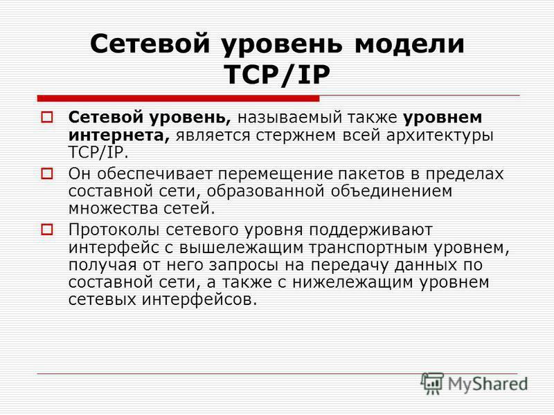 Сетевой уровень модели TСP/IP Сетевой уровень, называемый также уровнем интернета, является стержнем всей архитектуры TCP/IP. Он обеспечивает перемещение пакетов в пределах составной сети, образованной объединением множества сетей. Протоколы сетевого
