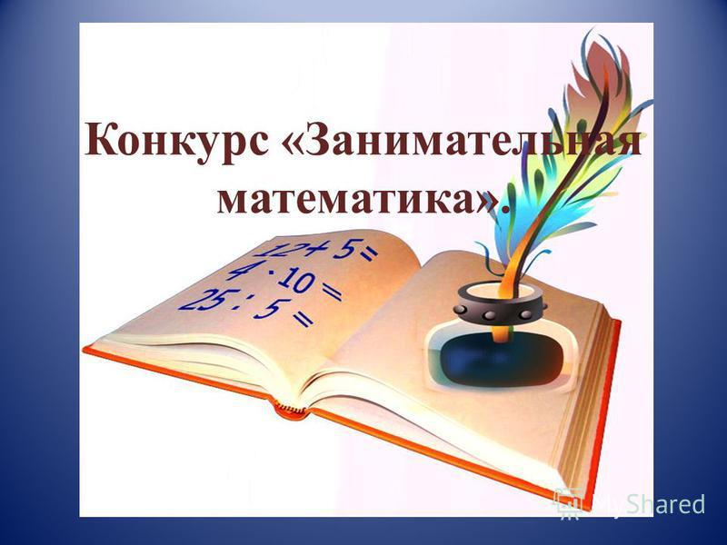 Конкурс «Занимательная математика».