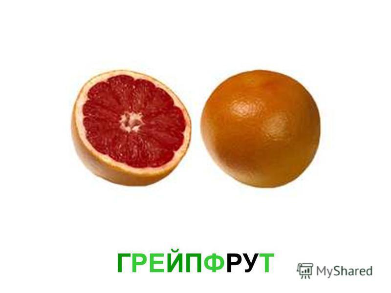 АПЕЛЬСИН Апельсин