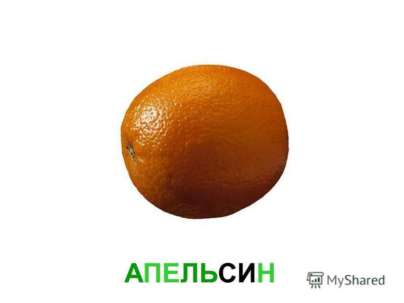 АНАНАС Ананас