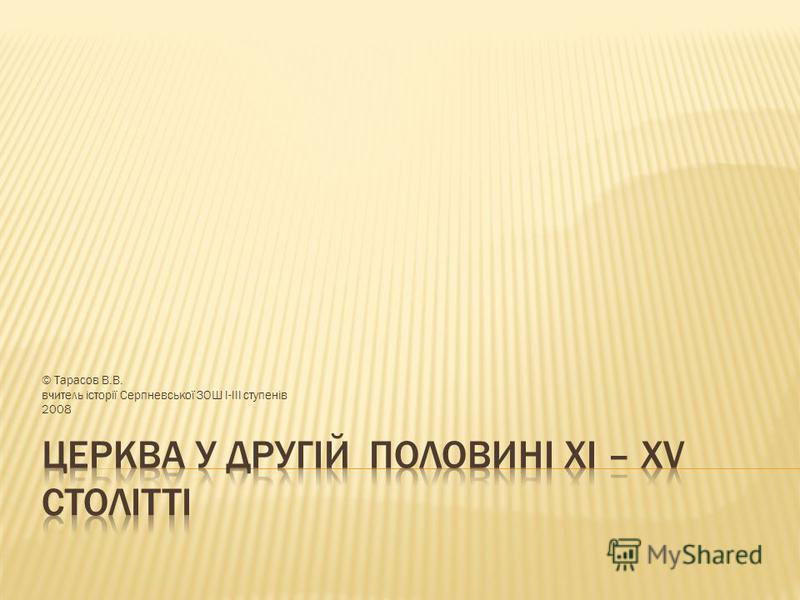 © Тарасов В.В. вчитель історії Серпневської ЗОШ І-ІІІ ступенів 2008