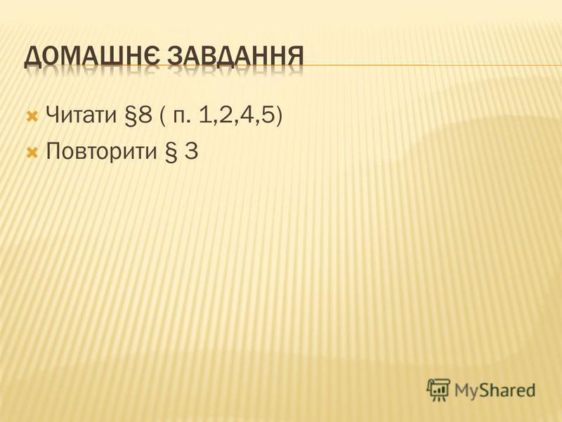 Читати §8 ( п. 1,2,4,5) Повторити § 3