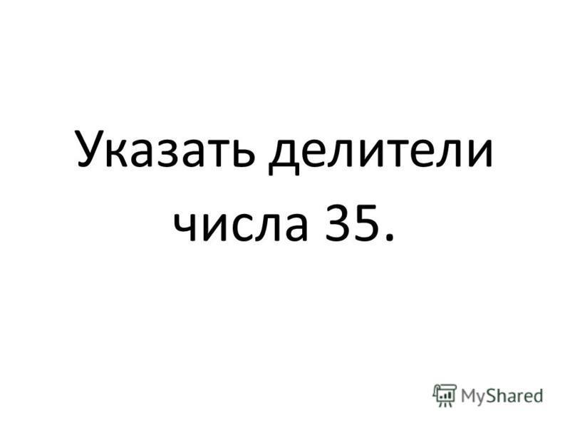 Указать делители числа 35.