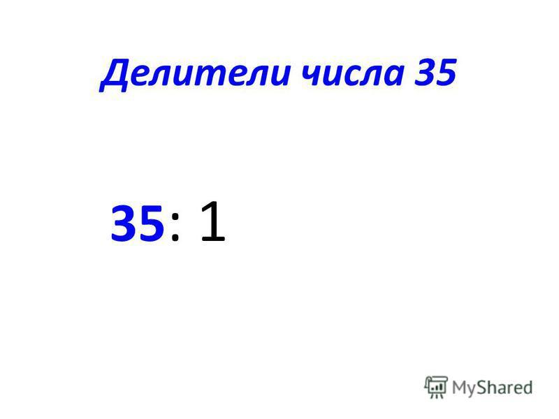 Делители числа 35 35 : 1