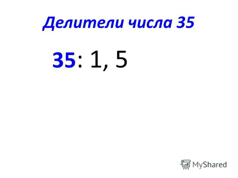 Делители числа 35 35 : 1, 5