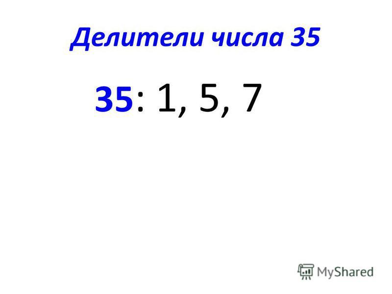 Делители числа 35 35 : 1, 5, 7